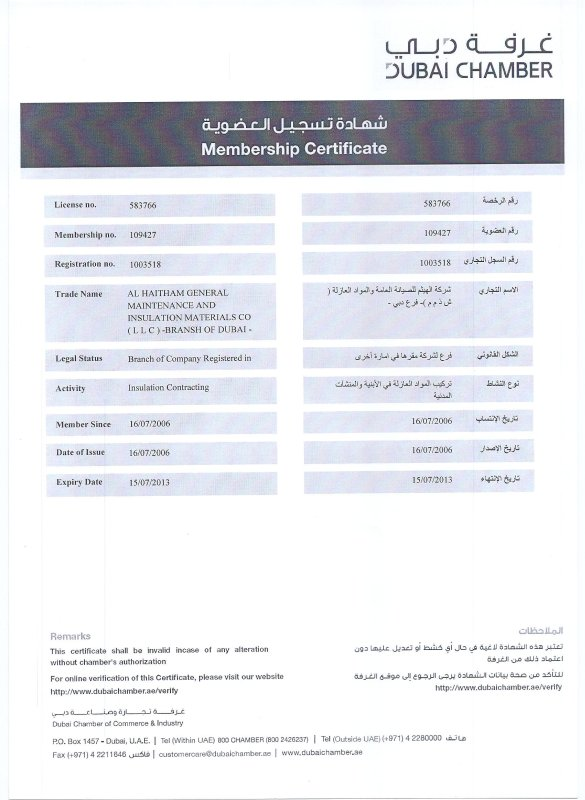 Al Haitham General Maintenance and Insulation Material